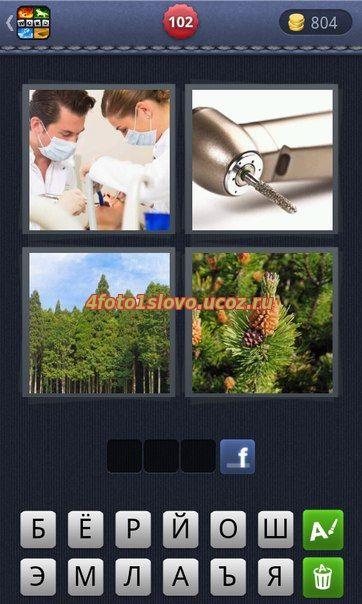 4 фотки 1 слово 3 буквы отборные