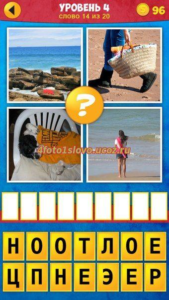 Игра 4 фотки 1 слово - скачать на телефон Samsung Galaxy | 604x340