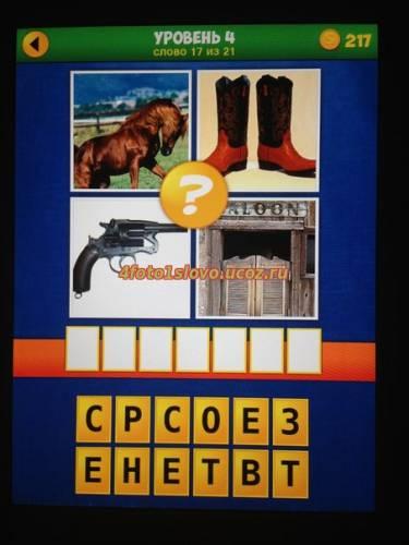 Уровень 13 игры 4 Фото 1 Слово Продолжение